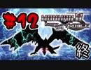 第43位:【4人実況】縛りからはじまる!モンハン W フォース part12 最終回【縛り実況】