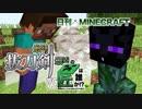 【日刊Minecraft】最強の抜刀VS最凶の匠は誰か!?絶望的センス4人衆がカオス実況!#6【抜刀剣MOD&匠craft】
