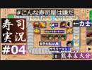 [初見実況]寿司タワーディフェンス改#04[バカゲー]