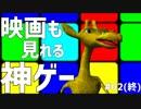 300円で買った野生動物レースを実況者2人でガチンコ勝負 #02(終)