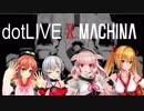 [MAD] dotLIVE X MACHINA 3D [アイドル部]