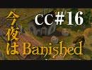 今夜はBanished CC#16 【Banished】