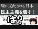 【ゆっくり保守】福島みずほ「民主主義を壊す!」
