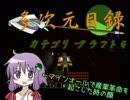 【Minecraft】カテゴリークラフトG 終末世界に楽園を創り上げてやる! P.3