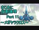 【USUM】まじめに役割論理~メガヤラクロス~【Part11】(修正)