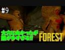 #9【The forest】食人族の島で大冒険!【実況】