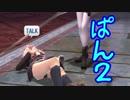 【実況】ギャルゲ好きが東亰ザナドゥeX+の物語を全力で楽しむ part88【十五夜目】