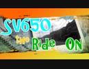 第4位:SV650 The Ride On ①
