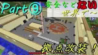 【Minecraft】この「安全」などない世界で Part9【工業mod】【ゆっくり実況】