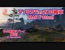 【WoT】接戦リプレイ 第3回【M46 Patton】(4 vs 9)