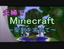 【Minecraft】 夫婦でマインクラフト ~聖剣を求めて~ 【実況プレイ】 Part10