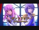 【ポケモン人力】サンドリヨン10thAnniversary 【サトシ・シンジ】
