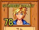 頑張る社会人のための【STARDEW VALLEY】プレイ動画78回