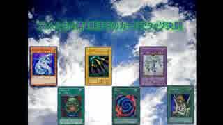 【遊戯王ADS】第4期までのカードでタッグ決闘
