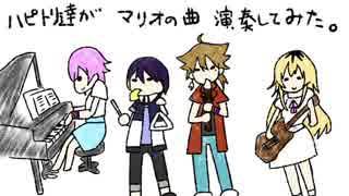 【手描き】ハピトリかざで五月病マリオ【にじさんじ】