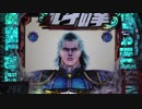 【パチンコ】CR北斗の拳7 転生【3裂拳】