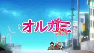オルガミSS 第1話