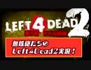 【Left4Dead2】無鉄砲たちのL4D2実況!第3夜~デッドセンター完結編【ゲーム実況】