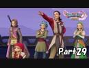☁ そして、彼は勇者になった『ドラゴンクエストXI』実況プレイ Part29