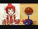 【赤血球】赤芽球ゼリー作ってみた!【はたらく細胞】
