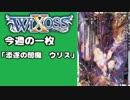 【WIXOSS】今週の一枚「添遂の閻魔 ウリス」♯18