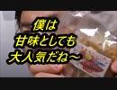 オリエンタルベーカリー さつまいものクリームパンを食べてみた。