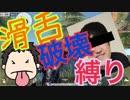 【荒野行動】活舌破壊縛り!!!