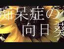 【MV】痴呆症の向日葵 /クゥリャン feat.IA