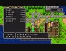 【実況】20数年ぶりにドラゴンクエスト1を実況するぜ!【Part8】PS4版 thumbnail