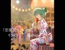 GUMI「恋愛花火」オリジナル曲