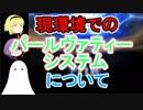 【FGO】現環境でのパールヴァティーシステムについて【ゆっくり実況♯78】
