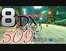 初日から始める!日刊マリオカート8DX実況プレイ509日目