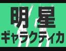 明星ギャラクティカ/みおりん×ゆきち【歌ってみた】