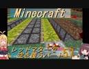 【Minecraft】レッドマターで空を覆う Part057【ボイロ実況】