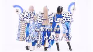 【みうめ・メイリア・217】響喜乱舞【踊っちゃってみた第8弾!!!】
