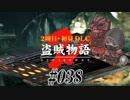 【2周目】ダークソウル2実況/盗賊物語2【初見DLC】#038