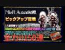 【FFBE×NieR:Automata】全力!!150連