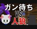 【Minecraft×人狼×自作回路#15】ガン待ちVS人狼!! 異様な緊張感の果てに勝利するのは?
