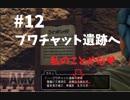【初見】 金曜日はドラクエの日 #12