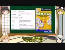 [ゆっくり解説]ゲーム名鑑#2『ピクミン』