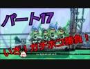 【スプラトゥーン2】脱出できる?ウデマエA帯の【オクトエキスパンション】 Part17
