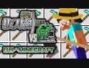 【日刊Minecraft】最強の抜刀VS最凶の匠は誰か!?絶望的センス4人衆がカオス実況!#7【抜刀剣MOD&匠craft】 thumbnail