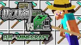 【日刊Minecraft】最強の抜刀VS最凶の匠は誰か!?絶望的センス4人衆がカオス実況!#7【抜刀剣MOD&匠craft】