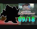 【実況】スマブラWiiU カスタムCPU勝ち残りチャンピオンシップ 【9月18日戦】