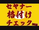 セヤナー格付けチェック2018 前編