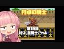 【円卓の騎士】第10話 対決、麗騎士アカネ【VOICEROID実況プレイ】