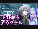 【ICEY】下野紘を弄るゲーム【雫音ユキ実況】