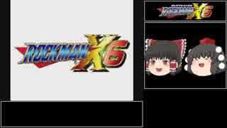 """(ゆっくり実況)ロックマンX6 """"X&q"""