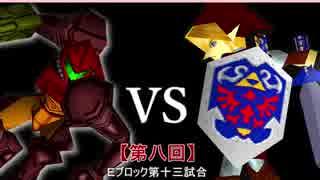 【第八回】64スマブラCPUトナメ実況【Eブロック第十三試合】