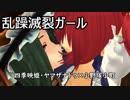 第28位:乱躁滅裂ガール 【四季映姫・ヤマザナドゥ & 小野塚小町】 thumbnail